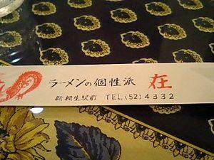 060923_19550001