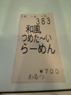Pap_0512